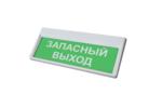 """Сибирский Арсенал Призма-301-12-03 """"Запасный выход"""""""