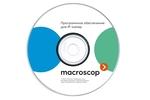 Macroscop Пакет расширения от MACROSCOP ML до MACROSCOP ST (х64)